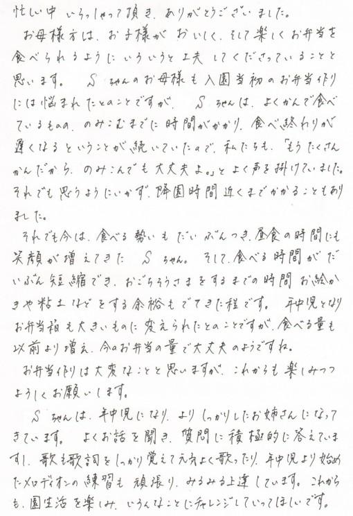 うれしいお手紙No.1