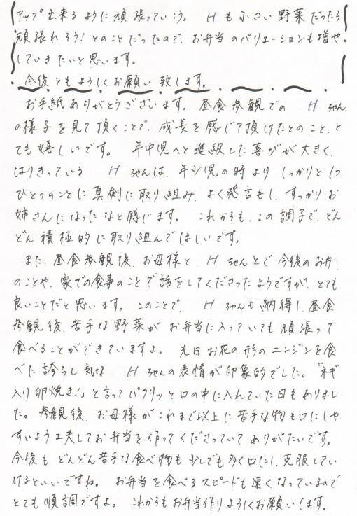 うれしいお手紙No.2